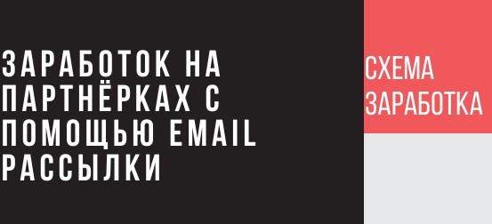 заработок на партнёрках с помощью рассылки писем на email.jpg